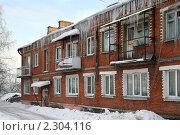 Купить «Сосульки на крыше жилого дома», фото № 2304116, снято 19 января 2011 г. (c) Юлия Кузнецова / Фотобанк Лори