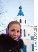 Купить «Портрет девушки зимой у Православного храма», фото № 2304288, снято 16 января 2011 г. (c) Андрей Ярославцев / Фотобанк Лори