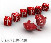 Купить «Террор 2011 года», иллюстрация № 2304428 (c) WalDeMarus / Фотобанк Лори