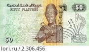 Купить «50 пиастр. Египет», фото № 2306456, снято 30 марта 2020 г. (c) Глазков Владимир / Фотобанк Лори