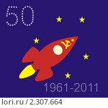 12 апреля 1961 - 50-летний юбилей. Стоковая иллюстрация, иллюстратор Вячеслав Беляев / Фотобанк Лори
