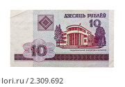 Купить «Банкнота Беларусь», фото № 2309692, снято 27 января 2011 г. (c) Петр Малышев / Фотобанк Лори
