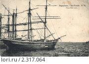 Купить «Бердянск № 11. Парусные суда», фото № 2317064, снято 3 февраля 2011 г. (c) Sea Wave / Фотобанк Лори