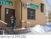 Купить «Пожилой мужчина возле аптеки», фото № 2319232, снято 3 февраля 2009 г. (c) Татьяна Нафикова / Фотобанк Лори