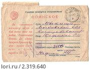 Купить «Военное письмо. 1943 год.», фото № 2319640, снято 4 февраля 2011 г. (c) Sea Wave / Фотобанк Лори