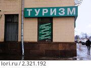 Купить «Туризм. Вывеска», фото № 2321192, снято 5 февраля 2011 г. (c) Илюхина Наталья / Фотобанк Лори