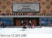 Купить «Московский драматический театр под руководством Армена Джигарханяна», фото № 2321240, снято 5 февраля 2011 г. (c) Илюхина Наталья / Фотобанк Лори