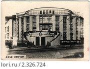 Купить «Москва. Клуб Каучук. 1934 год», фото № 2326724, снято 7 февраля 2011 г. (c) Sea Wave / Фотобанк Лори