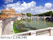 Купить «Замок Сант-Анжело (Sant Angelo ) и мост через реку Тибр, Рим, Италия», фото № 2336540, снято 23 августа 2010 г. (c) Vitas / Фотобанк Лори