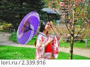 Купить «Девушка в кимоно с зонтиком», эксклюзивное фото № 2339916, снято 8 мая 2009 г. (c) Алёшина Оксана / Фотобанк Лори