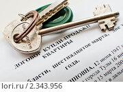 Купить «Договор купли-продажи квартиры и ключи от квартиры», эксклюзивное фото № 2343956, снято 14 февраля 2011 г. (c) Игорь Низов / Фотобанк Лори