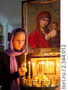 Купить «Девушка ставит свечку в православном храме», фото № 2344012, снято 6 февраля 2011 г. (c) Андрей Ярославцев / Фотобанк Лори