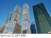 """Купить «Международный бизнес-центр """"Москва-Сити""""», эксклюзивное фото № 2347896, снято 15 февраля 2011 г. (c) lana1501 / Фотобанк Лори"""