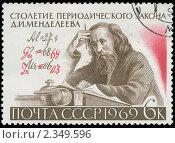 Купить «Почтовая  марка СССР», иллюстрация № 2349596 (c) Александр Подшивалов / Фотобанк Лори