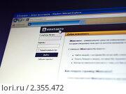 Купить «Страница сайта социальной сети «ВКонтакте» (vk.com)», фото № 2355472, снято 19 февраля 2011 г. (c) Юлия Перова / Фотобанк Лори