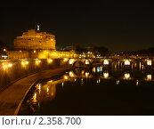 Замок Святого Ангела в ночном Риме (2011 год). Стоковое фото, фотограф Илья Ганин / Фотобанк Лори