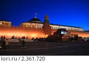 Купить «Москва. Вид на Кремль, мавзолей Ленина, Красную площадь», эксклюзивное фото № 2361720, снято 27 марта 2009 г. (c) lana1501 / Фотобанк Лори