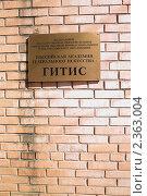 Купить «Вывеска ГИТИС на стене дома», фото № 2363004, снято 4 июля 2010 г. (c) Sergey Toronto / Фотобанк Лори