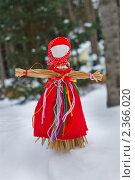 Купить «Соломенная кукла Масленица», фото № 2366020, снято 23 февраля 2011 г. (c) Светлана  Гордачева / Фотобанк Лори