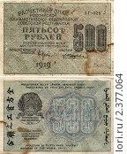 Банкнота достоинством 500 рублей, 1919 год, РСФСР. Стоковое фото, фотограф Таня Тараканова / Фотобанк Лори