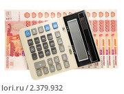 Купить «Деньги и калькулятор», эксклюзивное фото № 2379932, снято 2 марта 2011 г. (c) Юрий Морозов / Фотобанк Лори