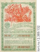 Облигация на 50 рублей военный заем 1942. Стоковое фото, фотограф Tatyana Kubasova / Фотобанк Лори