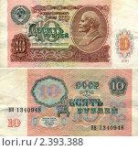 Десять рублей образца 1991 года. Стоковое фото, фотограф Таня Тараканова / Фотобанк Лори