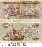 200 карбованцев образца 1992 года. Украина. Стоковое фото, фотограф Таня Тараканова / Фотобанк Лори
