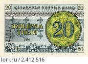 Купюра 20 тиынов 1993 года выпуска. Казахстан (2011 год). Стоковое фото, фотограф Таня Тараканова / Фотобанк Лори