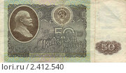 50 рублей образца 1992 года (лицевая сторона) Стоковое фото, фотограф Таня Тараканова / Фотобанк Лори