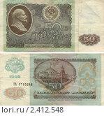50 рублей образца 1992 года. Стоковое фото, фотограф Таня Тараканова / Фотобанк Лори