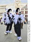 Купить «Карнавал в Венеции - два Арлекина», фото № 2412904, снято 7 марта 2011 г. (c) Знаменский Олег / Фотобанк Лори