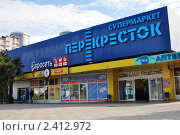 """Купить «Супермаркет """"Перекресток"""" в микрорайоне Светлана, Сочи», эксклюзивное фото № 2412972, снято 16 марта 2011 г. (c) Анна Мартынова / Фотобанк Лори"""