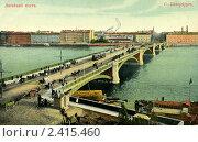 Купить «Литейный мост. Санкт Петербург. дореволюционная открытка.», фото № 2415460, снято 15 октября 2018 г. (c) Карелин Д.А. / Фотобанк Лори