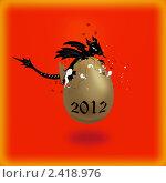 Купить «Маленький черный дракон вылупился из яйца», иллюстрация № 2418976 (c) Olivas / Фотобанк Лори