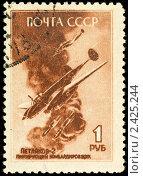 Купить «Советская почтовая марка с самолетом Пе-2 на черном фоне (1945 г.)», иллюстрация № 2425244 (c) Алексей Голубенко / Фотобанк Лори