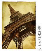 Купить «Старая открытка с Эйфелевой башней», фото № 2429604, снято 15 марта 2010 г. (c) Роман Сигаев / Фотобанк Лори