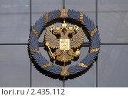 Купить «Герб Российской Федерации на здании Верховного Суда Российской Федерации. Москва», фото № 2435112, снято 25 марта 2011 г. (c) Pukhov K / Фотобанк Лори