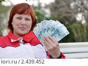 Купить «Пенсионерка демонстрирует веер из тысячных купюр (фокус на деньгах)», эксклюзивное фото № 2439452, снято 31 марта 2011 г. (c) Анна Мартынова / Фотобанк Лори