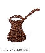 Кофейные зерна выложены в форме турки для варки кофе. Стоковое фото, фотограф Валентин Олейников / Фотобанк Лори
