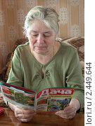 Купить «Пожилая женщина читает любимый журнал», фото № 2449644, снято 29 марта 2011 г. (c) Александр Романов / Фотобанк Лори