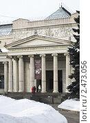 Купить «Москва. Вход в Музей изобразительных искусств имени А.С.Пушкина», фото № 2473056, снято 23 февраля 2011 г. (c) Зобков Георгий / Фотобанк Лори