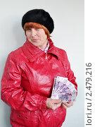 Купить «Пенсионерка довольна крупной суммой денег», эксклюзивное фото № 2479216, снято 17 апреля 2011 г. (c) Анна Мартынова / Фотобанк Лори