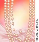 Жемчужное ожерелье на романтичном фоне с розовым шелком. Стоковая иллюстрация, иллюстратор Игнатьева Алевтина / Фотобанк Лори
