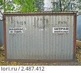 Купить «Штраф - лопатой по стеклу», фото № 2487412, снято 12 июля 2010 г. (c) Galina Barbieri / Фотобанк Лори
