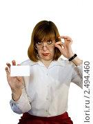 Деловая женщина в очках и с визиткой в руках, фото № 2494460, снято 2 апреля 2011 г. (c) Сергей Кузнецов / Фотобанк Лори