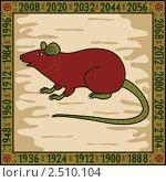 Купить «Крыса - символ 2008, 2020 годов», иллюстрация № 2510104 (c) Инна Грязнова / Фотобанк Лори