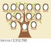 Генеалогическое дерево. Стоковая иллюстрация, иллюстратор Рада Коваленко / Фотобанк Лори