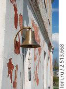 Купить «Колокол на стене храма можайского Лужецкого Ферапонтова монастыря. Можайск», эксклюзивное фото № 2513668, снято 4 мая 2010 г. (c) lana1501 / Фотобанк Лори