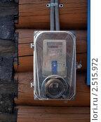 Купить «Электрический счетчик на стене деревянного дома», фото № 2515972, снято 2 мая 2011 г. (c) Цибаев Алексей / Фотобанк Лори